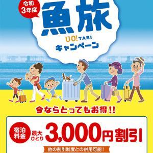 【魚津に泊まろう】魚津のホテルに割引宿泊【魚旅キャンペーン】