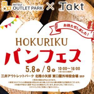 【北陸パンフェス2021】TAKT×三井アウトレットパーク【のべ58店舗】