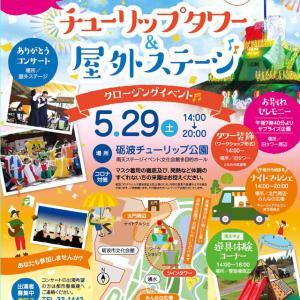 【旧チューリップタワー】クロージングイベント&ナイトマルシェ2021!