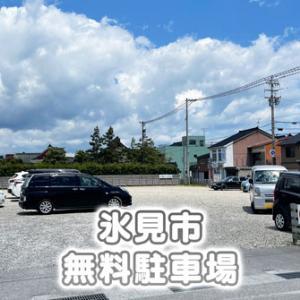 【氷見市の無料駐車場9選】氷見観光にオススメの駐車場まとめ!