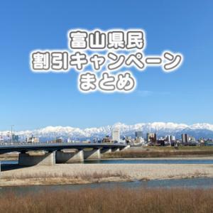 【富山県民割引キャンペーンまとめ】宿泊割引や観光割引【利用しないと損】