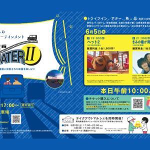 【富山ドライブインシアター2021】車に乗ったまま映画鑑賞【テクノホール】