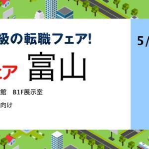 【マイナビ転職フェア富山2021年5月】参加企業一覧【富山県民会館】