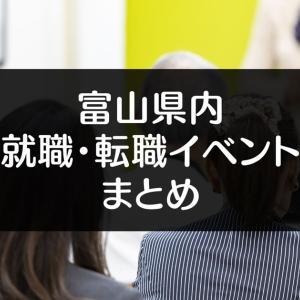 【富山の転職・就職イベント2021まとめ】合同企業説明会やセミナーの日程一覧!