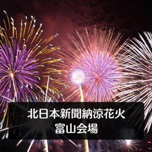 中止【北日本新聞納涼花火 富山会場2021】スケジュールや交通規制、有料観覧席など