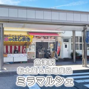 【ミラマルシェ】魚津駅のお土産&地場産品の店【休憩スペースあり】