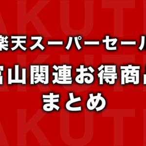 【楽天スーパーセール2021】富山のお得な商品10選【割引で買えるもの】