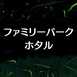 【ファミリーパークのホタル2021】夜間延長開園で珍しい夜の動物園を楽しもう!