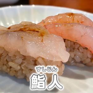 【鮨人(すしじん) 富山】ミシュラン1つ星の寿司ランチ【予約&コース】
