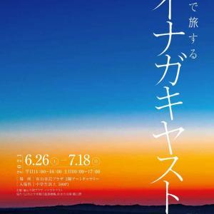 【写真で旅するイナガキヤスト展】富山市民プラザで開催【6月26日~7月18日】