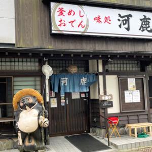 【河鹿 かじか】宇奈月温泉街の飲食店。釜飯や居酒屋としてオススメ!