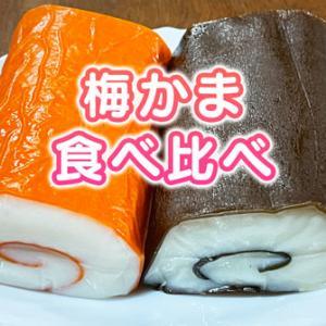 【梅かま食べ比べ】安い蒲鉾と高い蒲鉾はどこが違うの?【美味しいレシピ付】