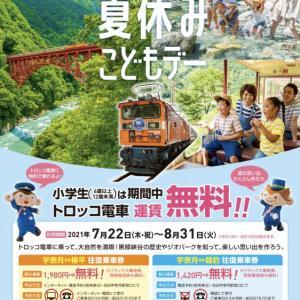 【小学生無料】黒部峡谷トロッコ電車の夏休みこどもデーがすごい!