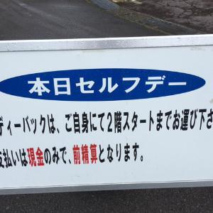 草津温泉ゴルフ場初訪!