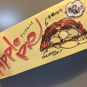 御菓子処花岡アップルパイの季節!