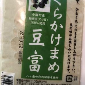 八峰の湯で小山豆腐店のくらかけまめ豆腐が買える!