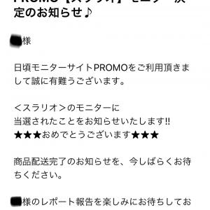 (PROMO) スラリオ〜slalio〜 (REVILIA)