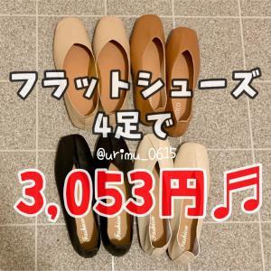 【購入品レビュー】フラットシューズ