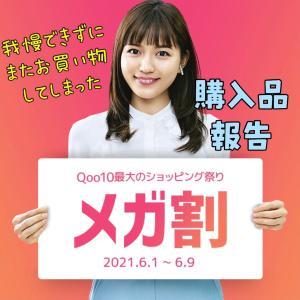 【購入品紹介】Qoo10メガ割SALE202106