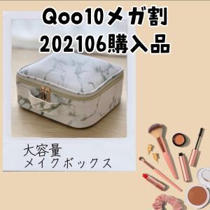 【購入品レビュー】(Qoo10メガ割202106)大容量メイクボックス