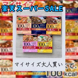 【購入品紹介】(楽天スーパーセール)マイサイズ30箱