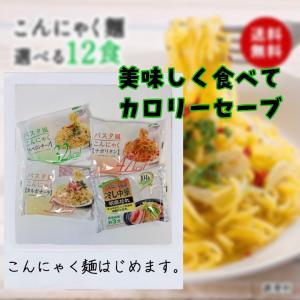 【購入品レビュー】(楽天市場)ダイエットこんにゃく麺(かぶら食品)