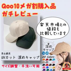 【購入品レビュー】(Qoo10メガ割202106)UVカット 深めキャップ