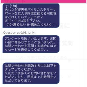 miniではなくA7でもなく、AQUOS sense3 lite/楽天モバイル