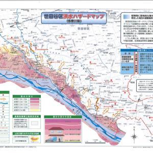 【世田谷区地震防災マップ・洪水ハザードマップ・災害時区民行動マニュアル】 次に備えるため掲載します