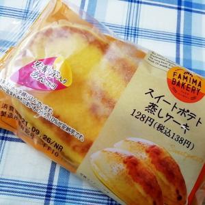 ファミマのスイートポテト蒸しケーキは税込み138円とお手軽ながら芋感があってトースターで焼くと幸せに美味しい!