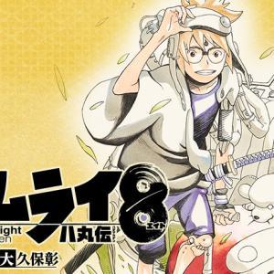 【サムライ8】漫画家・大久保彰のwiki風プロフィール!代表作や岸本斉史との関係は?