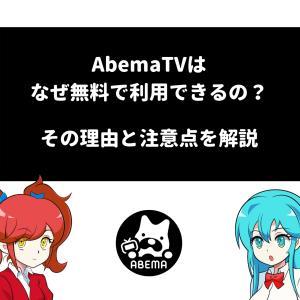 AbemaTVはなぜ無料で利用できるの?その理由と注意点を解説