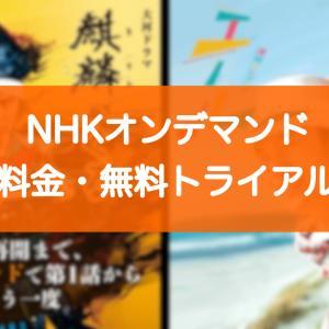 NHKオンデマンドの特徴・料金・無料トライアルを解説
