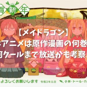 【メイドラゴン】2期はアニメは原作漫画の何巻まで?何クールまで放送かも考察!!