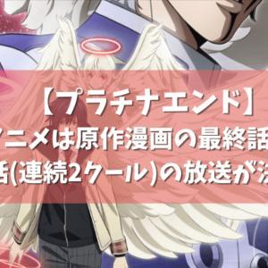 【プラチナエンド】アニメは原作漫画の最終話まで?全24話(連続2クール)の放送が決定