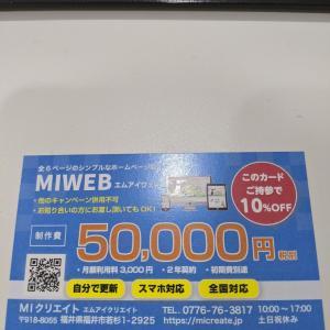 「MIWEB」カード設置店募集中〜☆*:.。. o(≧▽≦)o .。.:*☆
