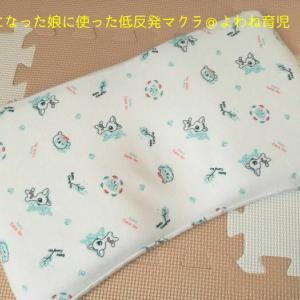 赤ちゃん用ドーナツ枕は必要だと痛感した話(娘を絶壁にした体験より)