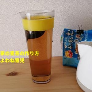 水だし麦茶に抵抗があるけれど…煮出し麦茶はめんどうくさい!という方にお勧めの方法