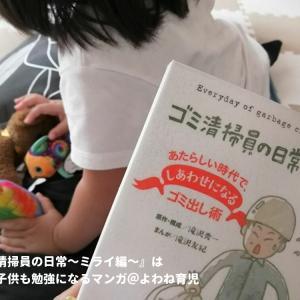 芸人が描く『ゴミ清掃員の日常~ミライ編~』の感想!親子で勉強になるマンガです