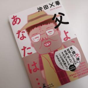 沖田×華著『父よ、あなたは・・・』ネタバレを含む感想