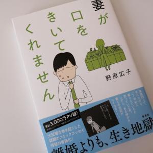 野原広子著『妻が口を聞いてくれません』の結末!最終回を読んだ感想(注:ネタバレ含みます)
