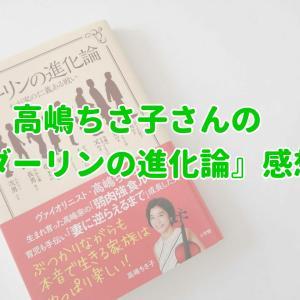 高嶋ちさ子さん『ダーリンの進化論』感想:毒親について考えさせられました