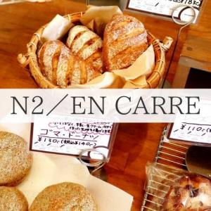 N2/En carre(エヌカレ)|可児のおしゃれなパン屋、地域の人に愛される常食って?