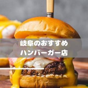 ボリューム満点!岐阜のおすすめハンバーガー店特集