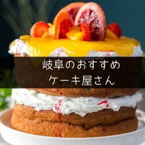 岐阜のおすすめケーキ屋さん特集!