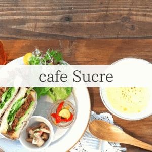 cafe Sucre (シュクル)|お花屋さんのお隣!おいしいサンドで笑顔になろう