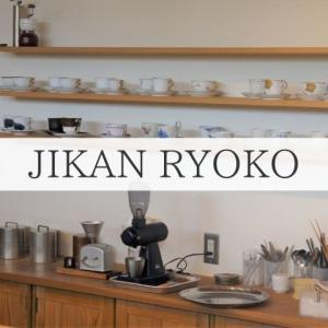 Jikan ryoko(ジカンリョコウ)|お一人様を満喫できる、シンプルなカフェ