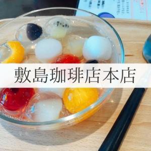 敷島珈琲店本店|人気のフルーツポンチ食べてきた♪