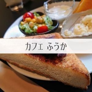 カフェ ふうか|伊奈波神社近くで遅めのモーニング