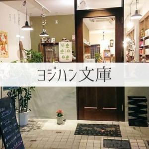 喫茶ヨジハン文庫|ゆっくり本が読める、岐阜のブックカフェ